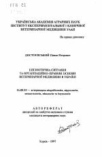 Эпизоотическая ситуация и организационные правовые основы  Автореферат диссертации по ветеринарии на тему Эпизоотическая ситуация и организационные правовые основы ветеринарной медицины в Украине