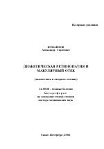 Диабетическая ретинопатия и макулярный отек автореферат  Автореферат диссертации по медицине на тему Диабетическая ретинопатия и макулярный отек