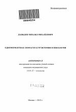 Одномоментная эзофагогастрэктомия в онкологии автореферат  Автореферат диссертации по медицине на тему Одномоментная эзофагогастрэктомия в онкологии