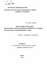 Диагностика и терапия нарушений репродуктивной и сексуальных функций у женщин с функциональной гиперпролактинемией