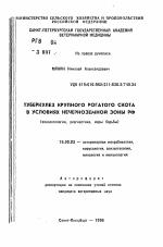 Дипломная работа на тему туберкулез крупного рогатого скота 2540