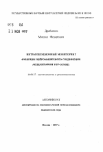 Интраоперационный мониторинг функции нейромышечного соединения  Автореферат диссертации по медицине на тему Интраоперационный мониторинг функции нейромышечного соединения акцелографом tof guard