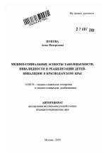 Медико социальные аспекты заболеваемости инвалидности и  Автореферат диссертации по медицине на тему Медико социальные аспекты заболеваемости инвалидности и реабилитации детей инвалидов в Краснодарском крае