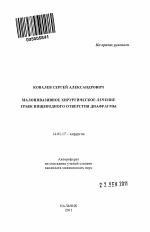 Малоинвазивное хирургическое лечение грыж пищеводного отверстия  Автореферат диссертации по медицине на тему Малоинвазивное хирургическое лечение грыж пищеводного отверстия диафрагмы