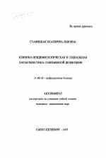 Клинико эпидемиологическая и социальная характеристика современной  Автореферат диссертации по медицине на тему Клинико эпидемиологическая и социальная характеристика современной дизентерии