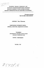 Каверномы головного мозга клиника диагностика хирургическое  Автореферат диссертации по медицине на тему Каверномы головного мозга клиника диагностика хирургическое лечение