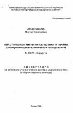 tsirroz-pecheni-aktivnaya-faza-obostrenie