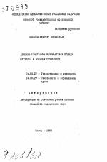 Контрактура голеностопного сустава ле артит суставы ладоней