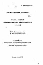 Холера эльтор эпидемиологические и микробиологические аспекты  Автореферат диссертации по медицине на тему Холера эльтор эпидемиологические и микробиологические аспекты