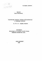 Спастическая кривошея автореферат диссертации по медицине  Автореферат диссертации по медицине на тему Спастическая кривошея