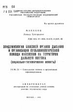 1e77125a144b Эпидемиология болезней органов дыхания и организация пульмонологической  помощи населению на территории Дальнего Востока ...