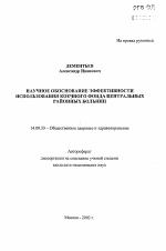 Научное обоснование эффективности использования коечного фонда  Автореферат диссертации по медицине на тему Научное обоснование эффективности использования коечного фонда центральных районных больниц