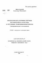 Пептиды ленинград курс сустанон винстрол оксанодролон