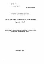 Хирургическое лечение холедохолитиаза автореферат диссертации по  Автореферат диссертации по медицине на тему Хирургическое лечение холедохолитиаза