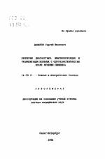 Критерии диагностики иммунокоррекция и реабилитация больных с  Автореферат диссертации по медицине на тему Критерии диагностики иммунокоррекция и реабилитация больных с серорезистентностью после лечения сифилиса