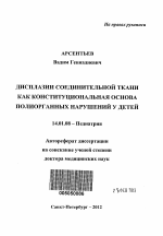 Дисплазия соединительной ткани диссертация 9967
