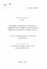 Исторические теоретические и организационно экономические основы  Исторические теоретические и организационно экономические основы введения системы обязательного медицинского страхования в Республике Казахстан