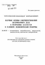 Научные основы совершенствования ветеринарного дела в Республике  Автореферат диссертации по ветеринарии на тему Научные основы совершенствования ветеринарного дела в Республике Казахстан в условиях экономической реформы