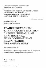 Транссексуализм клиника систематика дифференциальная  Автореферат диссертации по медицине на тему Транссексуализм клиника систематика дифференциальная диагностика психосоциальная реадаптация и реабилитация
