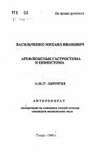 Арефлюксные гастростома и еюностома автореферат диссертации по  Автореферат диссертации по медицине на тему Арефлюксные гастростома и еюностома