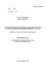 Магнитно резонансная томография в диагностике патологических  Автореферат диссертации по медицине на тему Магнитно резонансная томография в диагностике патологических изменений коленного сустава