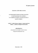 Коммерческие секс работницы диссертации