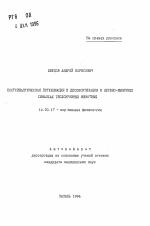 Постсинаптическая потенциация и десенситизация в нервно мышечных  Автореферат диссертации по медицине на тему Постсинаптическая потенциация и десенситизация в нервно мышечных синапсах теплокровных животных