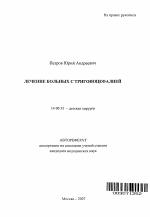 Лечение больных с тригоноцефалией автореферат диссертации по  Автореферат диссертации по медицине на тему Лечение больных с тригоноцефалией