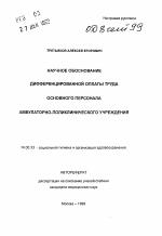 Научное обоснование дифференцированной оплаты труда основного  Автореферат диссертации по медицине на тему Научное обоснование дифференцированной оплаты труда основного персонала амбулаторно поликлинического учреждения