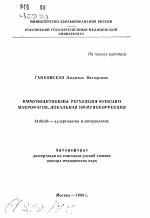 Иммуноцитокины регуляция функций макрофагов локальная  Автореферат диссертации по медицине на тему Иммуноцитокины регуляция функций макрофагов локальная иммунокоррекция
