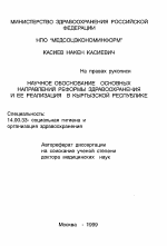 Научное обоснование основных направлений реформы здравоохранения и  Автореферат диссертации по медицине на тему Научное обоснование основных направлений реформы здравоохранения и ее реализация в Кыргызской республике