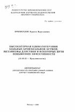 Высокогорная климатотерапия больных бронхиальной астмой механизмы  Высокогорная климатотерапия больных бронхиальной астмой механизмы действия и некоторые пути повышения эффективности тема автореферата