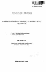 Аутоиммунный тиреоидит у детей реферат 2618