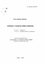 Плазмаферез в комплексном лечении остеоартроза автореферат  Автореферат диссертации по медицине на тему Плазмаферез в комплексном лечении остеоартроза