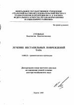 Лечение нестабильных повреждений таза автореферат диссертации по  Автореферат диссертации по медицине на тему Лечение нестабильных повреждений таза
