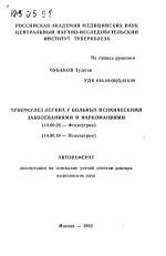 Туберкулез легких у больных психическими заболеваниями и  Автореферат диссертации по медицине на тему Туберкулез легких у больных психическими заболеваниями и наркоманиями
