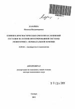 поликлиническая терапия давыдкин pdf