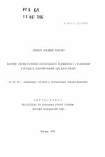 Научные основы развития обязательного медицинского страхования в  Автореферат диссертации по медицине на тему Научные основы развития обязательного медицинского страхования в процессе реформирования здравоохранения