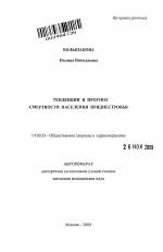 Тенденции и прогноз смертности населения Приднестровья  Автореферат диссертации по медицине на тему Тенденции и прогноз смертности населения Приднестровья