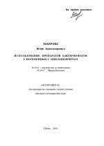 Использование препаратов бактериофагов у беременных с  Автореферат диссертации по медицине на тему Использование препаратов бактериофагов у беременных с пиелонефритом