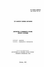 Enterococcus spp в сперме венерические заболевани