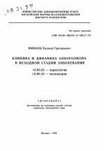 Стадии алкоголизма а.а.портнов и н.н.пятницкая 1973 г вывод из запоя без согласия больного