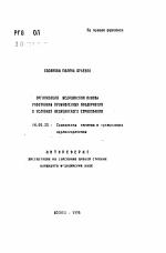 Организация медицинской помощи работникам промышленных предприятий реферат 3314