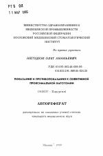Показания и противопоказания к селективной проксимальной ваготомии  Автореферат диссертации по медицине на тему Показания и противопоказания к селективной проксимальной ваготомии