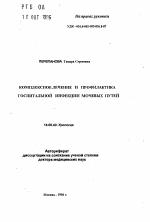 Комплексное лечение и профилактика госпитальной инфекции мочевых  Автореферат диссертации по медицине на тему Комплексное лечение и профилактика госпитальной инфекции мочевых пузерей
