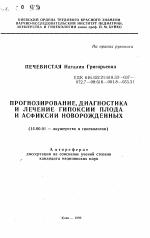 Реферат на тему асфиксия новорожденных 1751
