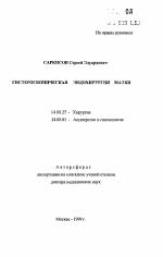 Гистероскопическая эндохирургия матки автореферат диссертации по  Автореферат диссертации по медицине на тему Гистероскопическая эндохирургия матки