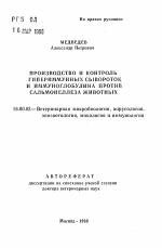 Производство и контроль гипериммунных сывороток и иммуноглобулина  Автореферат диссертации по ветеринарии на тему Производство и контроль гипериммунных сывороток и иммуноглобулина против сальмонеллеза животных
