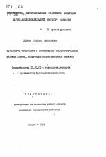 Разработка технологии и исследование лиофилизированных глазных  Автореферат диссертации по фармакологии на тему Разработка технологии и исследование лиофилизированных глазных капель содержащих водорастворимые витамины
