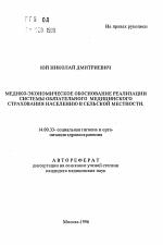 Медико экономическое обоснование реализации системы обязательного  Автореферат диссертации по медицине на тему Медико экономическое обоснование реализации системы обязательного медицинского страхования населению в сельской